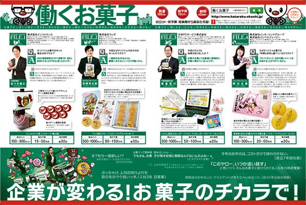 10周年記念 お菓子制作