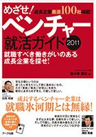 めざせ!ベンチャー2011