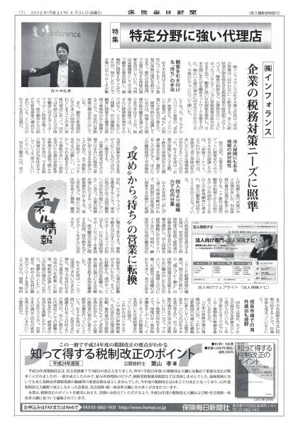 保険毎日新聞 2012年8月31日号