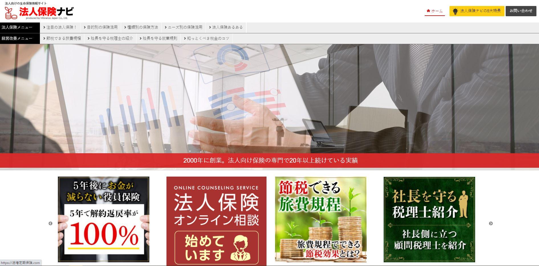法人保険ナビウェブサイト