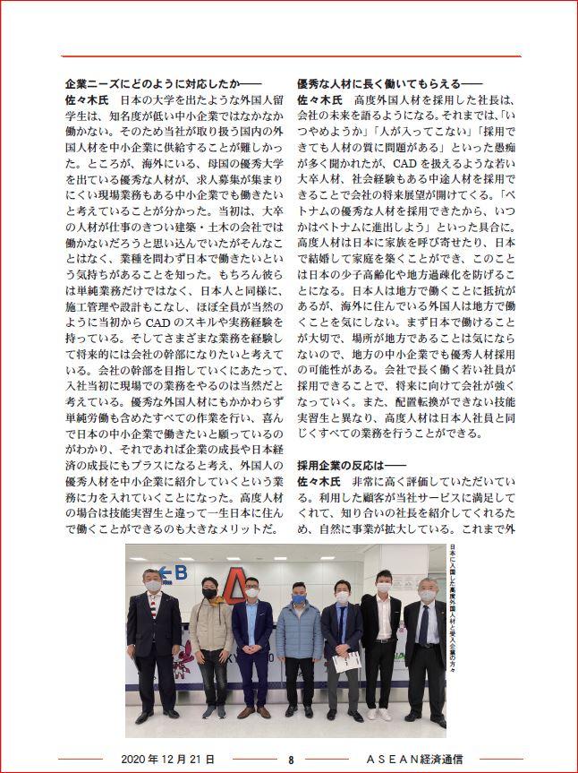 ASEAN経済通信_週報第590号